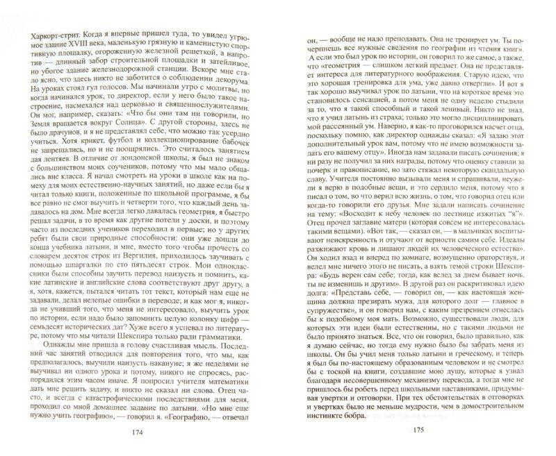 Иллюстрация 1 из 25 для Винтовая лестница - Уильям Йейтс | Лабиринт - книги. Источник: Лабиринт