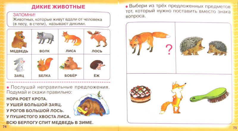 Иллюстрация 1 из 9 для Подарок будущему отличнику - Олеся Жукова | Лабиринт - книги. Источник: Лабиринт