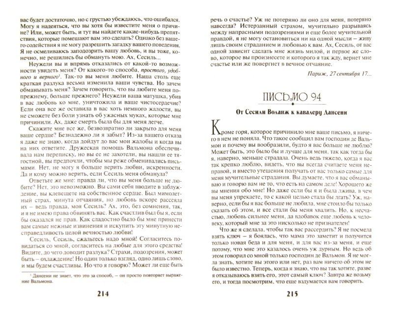Иллюстрация 1 из 19 для Опасные связи - Шодерло Лакло   Лабиринт - книги. Источник: Лабиринт