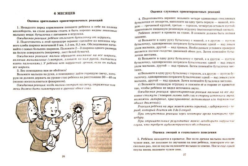 Иллюстрация 1 из 38 для Гармоничное развитие ребенка от рождения до года - Борисенко, Лукина   Лабиринт - книги. Источник: Лабиринт