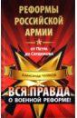 Чуйков Александр Николаевич Реформы российской армии от Петра до Сердюкова