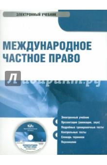 Международное частное право (CD)
