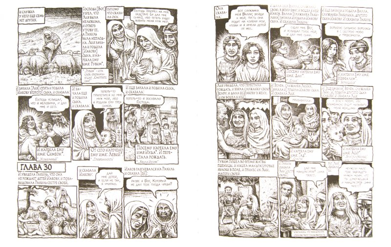 Иллюстрация 1 из 13 для Бытие. Ветхий Завет. Иллюстрации Роберта Крамба   Лабиринт - книги. Источник: Лабиринт
