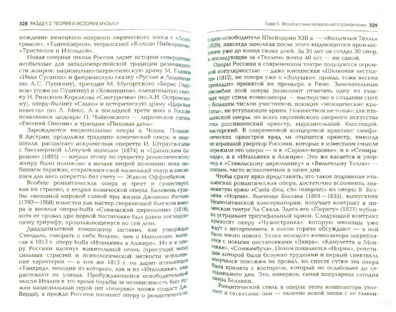 Иллюстрация 1 из 9 для История искусств - Драч, Паниотова | Лабиринт - книги. Источник: Лабиринт