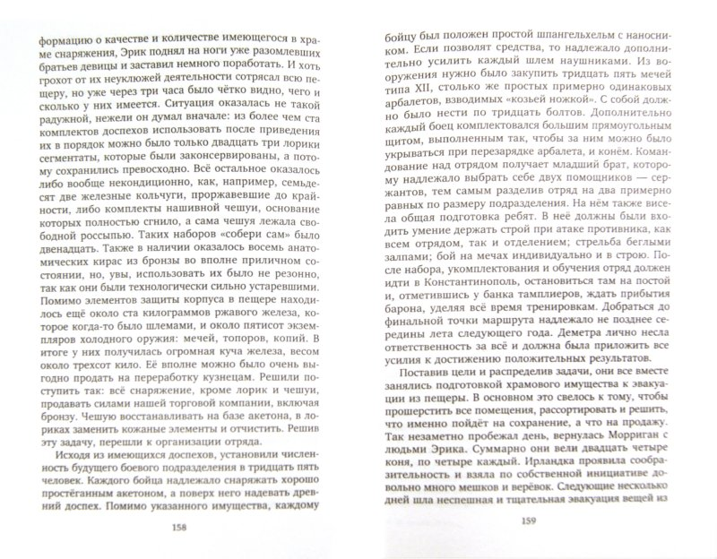 Иллюстрация 1 из 4 для Эрик - Михаил Ланцов   Лабиринт - книги. Источник: Лабиринт