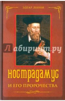 Нострадамус и его пророчества нострадамус полное собрание пророчеств