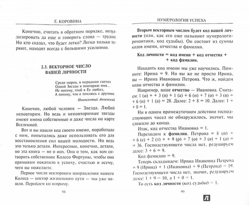 Иллюстрация 1 из 11 для Нумерология успеха. Запусти Колесо Фортуны - Елена Коровина | Лабиринт - книги. Источник: Лабиринт