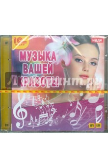 Zakazat.ru: Музыка вашей красоты (CDmp3).