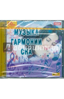Zakazat.ru: Музыка гармонии сна (CDmp3).