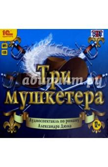 Три мушкетера. Аудиоспектакль (CDmp3) дмитрий семенов страсти в загробном мире и наяву знамение