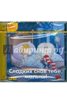 Сладких снов тебе, малыш! (CDmp3)