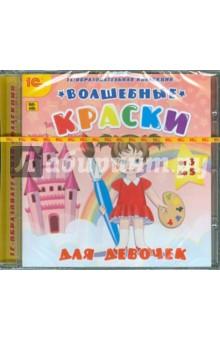 Zakazat.ru: Волшебные краски для девочек (CDpc).
