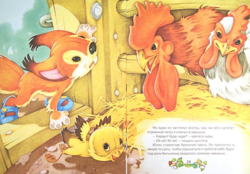 Иллюстрация 1 из 12 для Удивительные приключения маленьких друзей. Сказки | Лабиринт - книги. Источник: Лабиринт