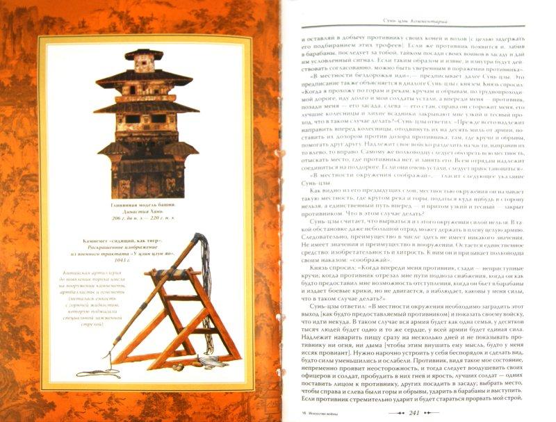 Иллюстрация 1 из 9 для Искусство войны - Сунь-Цзы | Лабиринт - книги. Источник: Лабиринт
