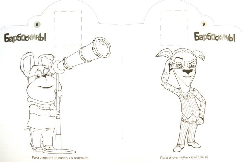 """Иллюстрация 1 из 6 для Наклей и раскрась. """"Барбоскины"""" (№ 11114)   Лабиринт - книги. Источник: Лабиринт"""