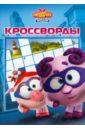 Сборник кроссвордов Смешарики. Начало (№ 1202)