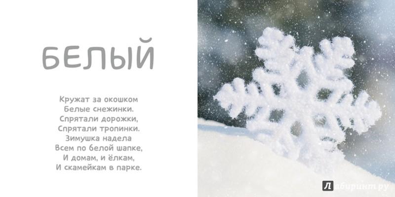 Иллюстрация 1 из 18 для Цвета. Солнечная фото-книга - Татьяна Коваль | Лабиринт - книги. Источник: Лабиринт