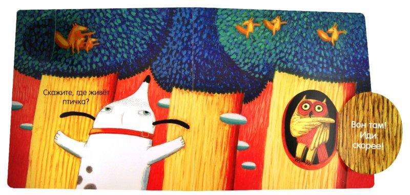 Иллюстрация 1 из 46 для Там, где живет птичка... - Елена Цветаева | Лабиринт - книги. Источник: Лабиринт