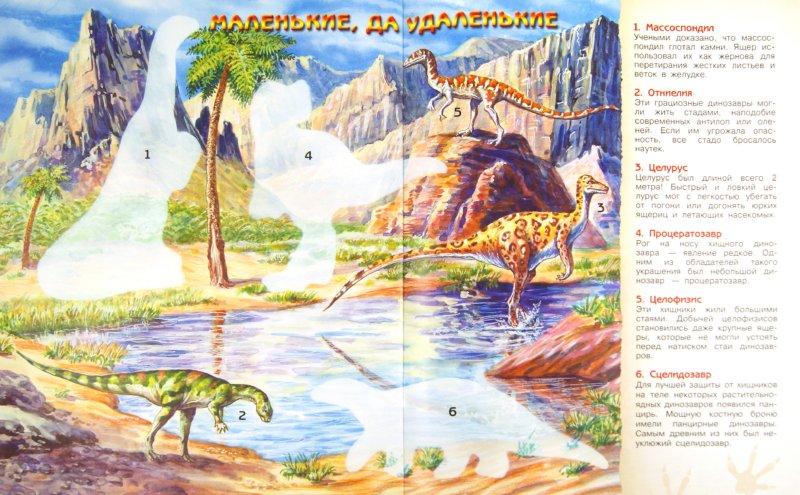 Иллюстрация 1 из 11 для Динозавры. 20 многоразовых наклеек - Алексей Пахневич | Лабиринт - книги. Источник: Лабиринт