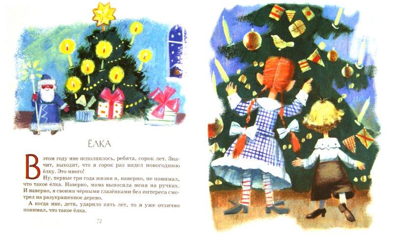 Иллюстрация 1 из 25 для Рассказы для детей - Михаил Зощенко | Лабиринт - книги. Источник: Лабиринт