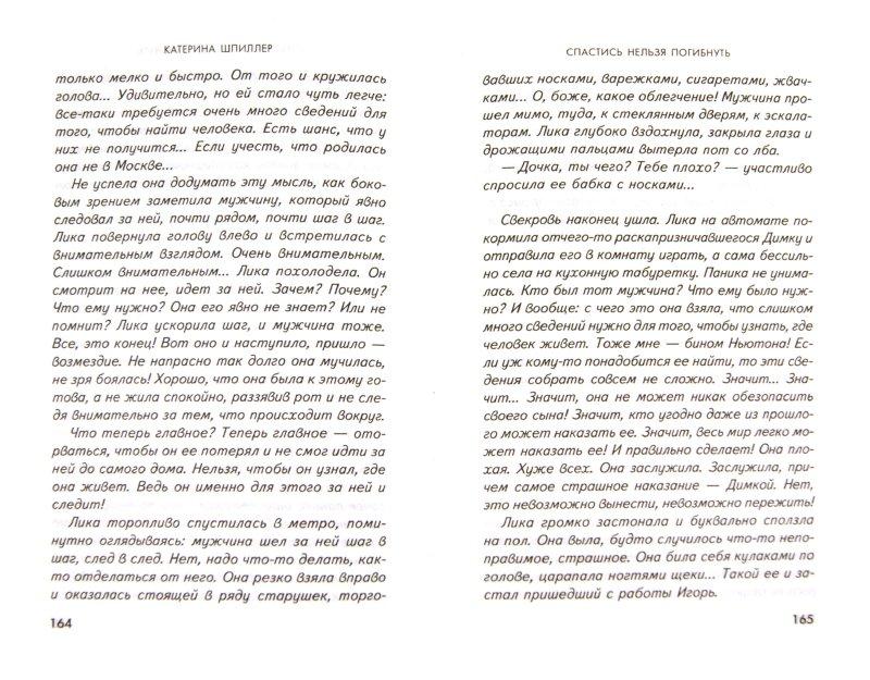 Иллюстрация 1 из 7 для Я боюсь. Дневник моего страха - Катерина Шпиллер | Лабиринт - книги. Источник: Лабиринт