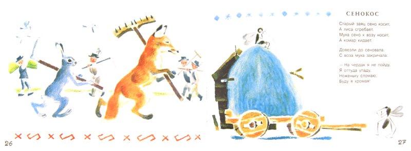 Иллюстрация 1 из 26 для Песенки. Английские и чешские народные песенки - Самуил Маршак | Лабиринт - книги. Источник: Лабиринт