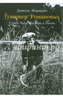 Гувернер Романовых. Судьба Пьера Жильяра в России