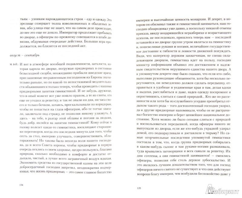 Иллюстрация 1 из 11 для Император. Шахиншах - Рышард Капущинский | Лабиринт - книги. Источник: Лабиринт