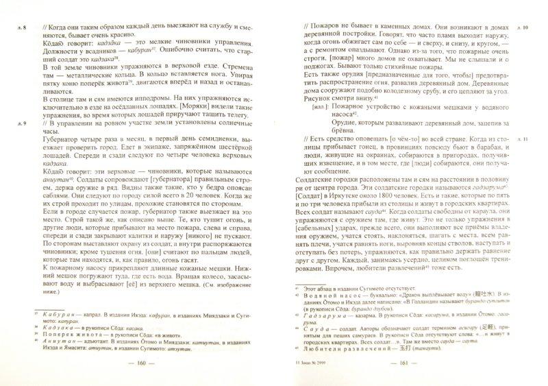 Иллюстрация 1 из 16 для Канкай ибун. Удивительные сведения об окружающих [Землю] морях (+CD) - Гэнтаку, Хироюки | Лабиринт - книги. Источник: Лабиринт