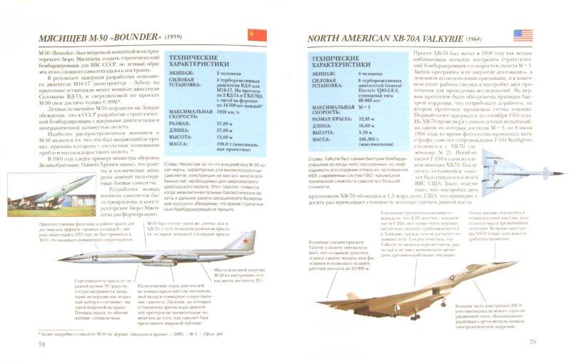 Иллюстрация 1 из 26 для 150 самых неудачных самолетов - Джим Винчестер   Лабиринт - книги. Источник: Лабиринт