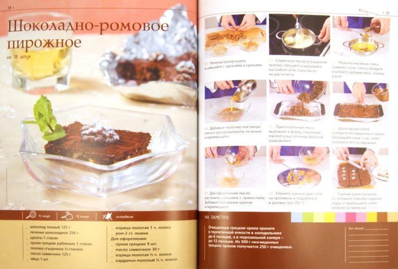 Иллюстрация 1 из 14 для Шоколад | Лабиринт - книги. Источник: Лабиринт