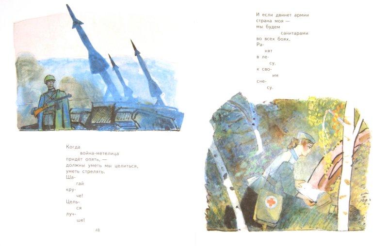 Иллюстрация 1 из 12 для Детям - Владимир Маяковский | Лабиринт - книги. Источник: Лабиринт