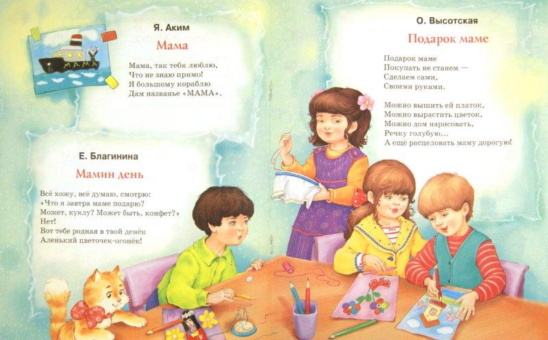 Иллюстрация 1 из 13 для Стихи о маме - Косяков, Ладонщиков, Александрова | Лабиринт - книги. Источник: Лабиринт