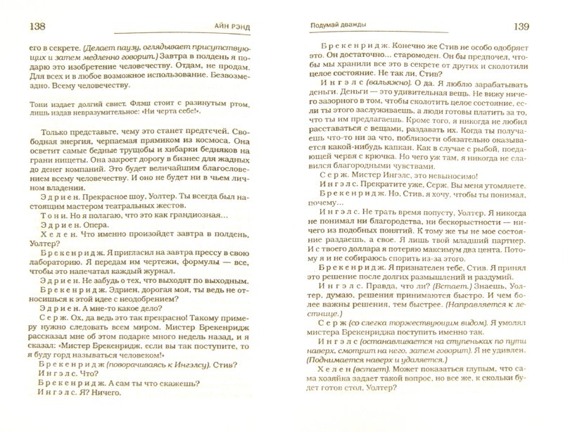 Иллюстрация 1 из 6 для Подумай дважды - Айн Рэнд   Лабиринт - книги. Источник: Лабиринт