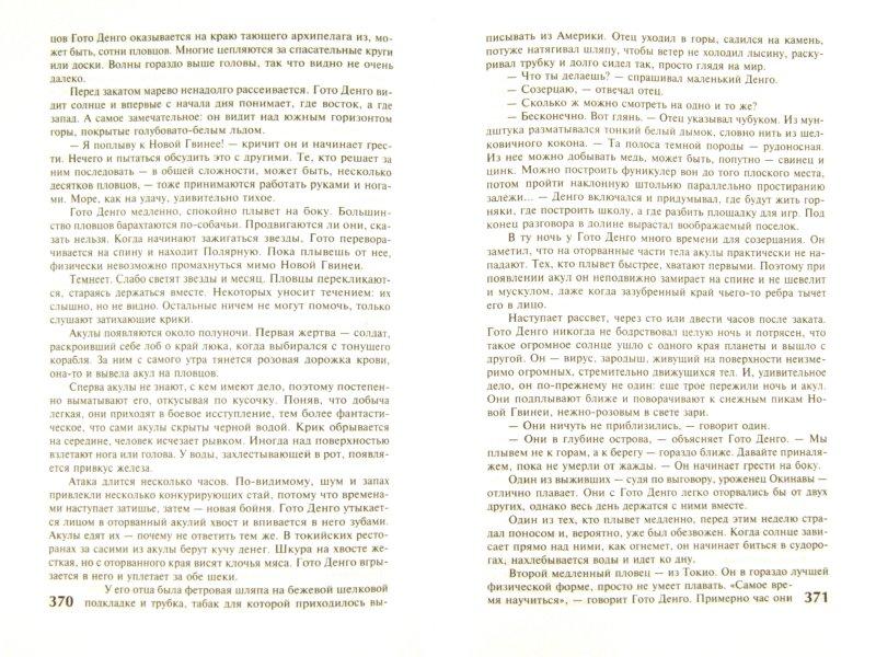 Иллюстрация 1 из 9 для Криптономикон - Нил Стивенсон   Лабиринт - книги. Источник: Лабиринт