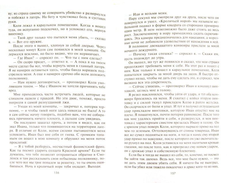 Иллюстрация 1 из 5 для На войне и в плену. Воспоминания немецкого солдата. 1937-1950 - Ханс Беккер | Лабиринт - книги. Источник: Лабиринт