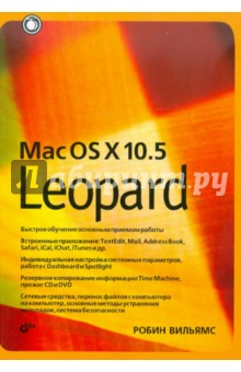Mac OS X 10.5 Leopard футболка toy machine leopard brown