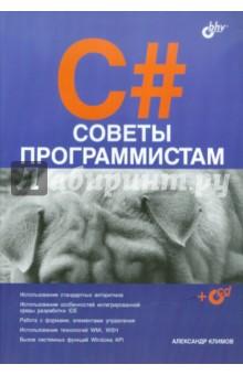 C#. Советы программистам (+CDpc)