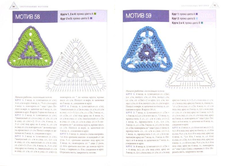 Иллюстрация 1 из 16 для Вязание крючком. Новая коллекция узоров и мотивов - Эдди Экман   Лабиринт - книги. Источник: Лабиринт