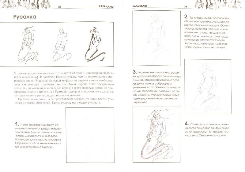 Иллюстрация 1 из 14 для Рисуем героев фэнтези и мультяшных героев - Алла Марковская | Лабиринт - книги. Источник: Лабиринт