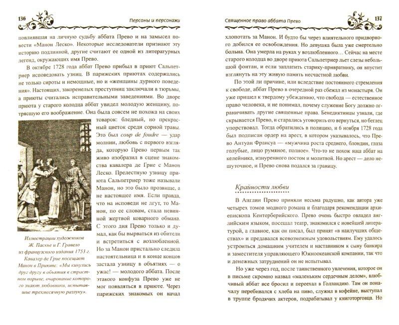 Иллюстрация 1 из 5 для Персоны и персонажи: правдивые истории о том, как реальные люди становятся литературными героями - Сергей Макеев | Лабиринт - книги. Источник: Лабиринт