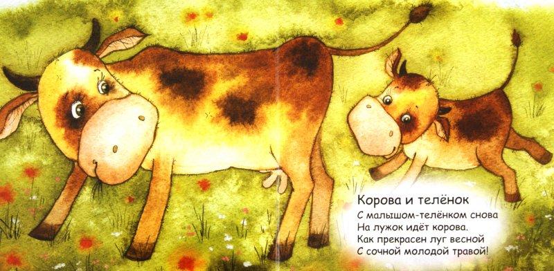 Иллюстрация 1 из 4 для Кошка и котенок - Елена Гатальская | Лабиринт - книги. Источник: Лабиринт