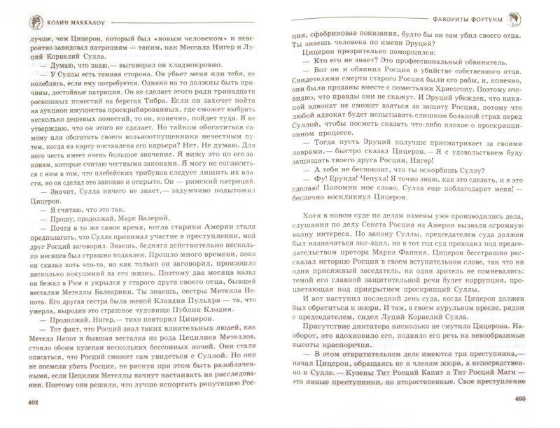 Иллюстрация 1 из 16 для Фавориты Фортуны - Колин Маккалоу | Лабиринт - книги. Источник: Лабиринт