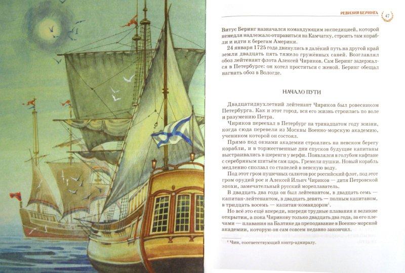 Иллюстрация 1 из 32 для Великие путешественники - Николай Коняев | Лабиринт - книги. Источник: Лабиринт
