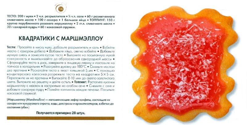 Иллюстрация 1 из 13 для Печенье. Более 100 восхитительных рецептов - Карла Барди | Лабиринт - книги. Источник: Лабиринт