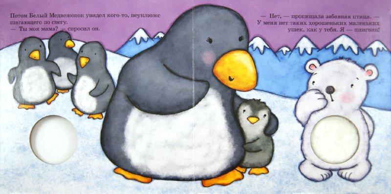 Иллюстрация 1 из 12 для Ты моя мама? Белый медвежонок | Лабиринт - книги. Источник: Лабиринт