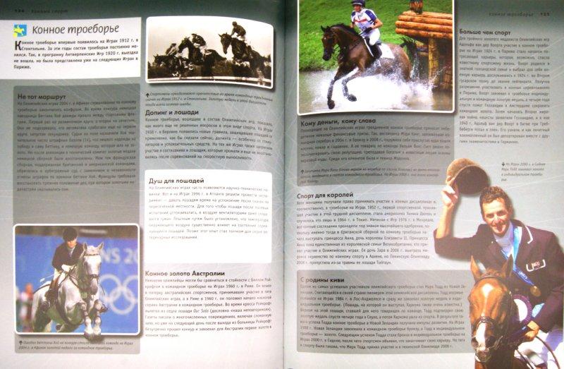Иллюстрация 1 из 9 для Олимпийские и мировые рекорды, 2012 - Кир Реднидж | Лабиринт - книги. Источник: Лабиринт