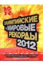Реднидж Кир Олимпийские и мировые рекорды, 2012