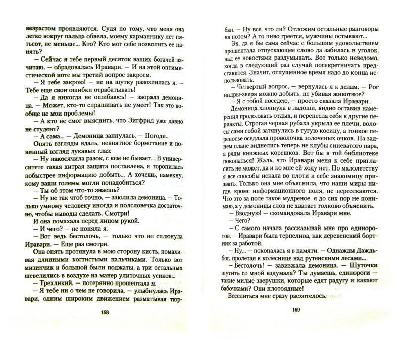 Иллюстрация 1 из 11 для Внучка бабы Яги - Татьяна Коростышевская   Лабиринт - книги. Источник: Лабиринт