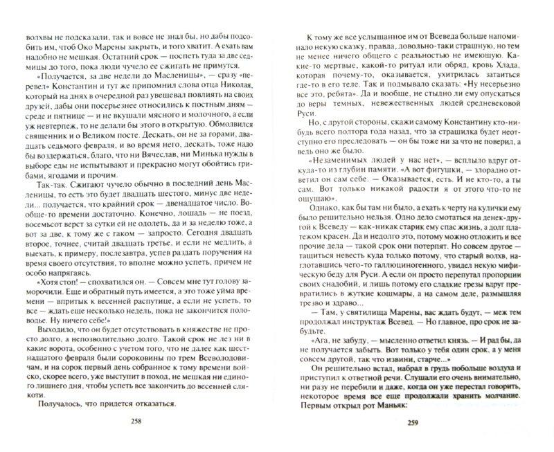 Иллюстрация 1 из 7 для Око Марены - Валерий Елманов | Лабиринт - книги. Источник: Лабиринт